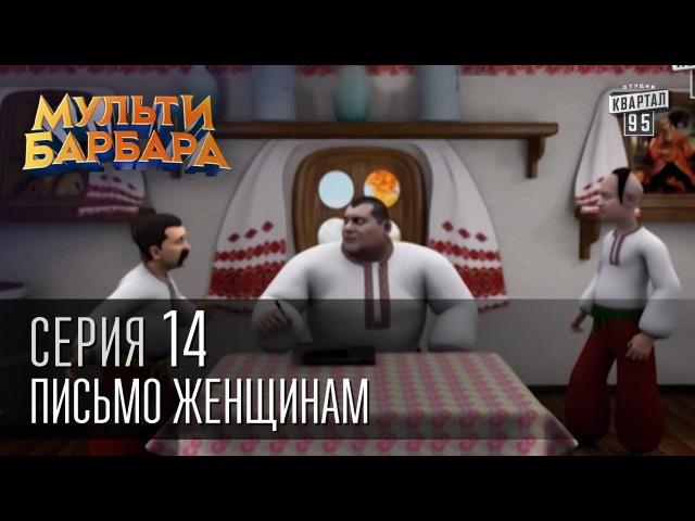 Мульти Барбара, серия 14 - Заначка, Ой Мама, Письмо Женщинам, Женские Истории