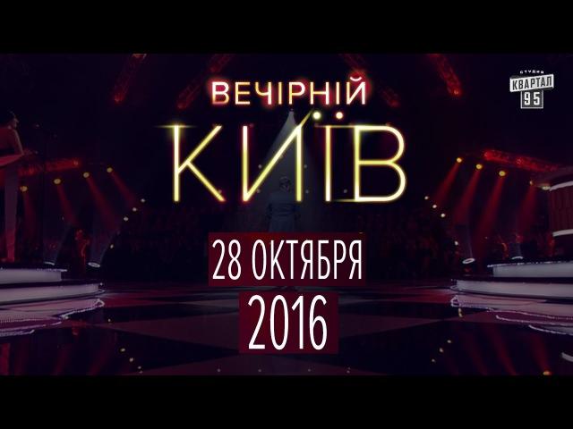 Вечерний Киев 2016 выпуск 3 Новый сезон новый формат Шоу юмора