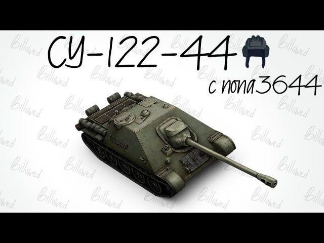 СУ-122-44 [World of Tanks Blitz] с nona3644