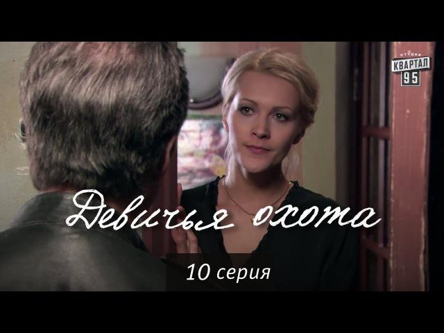Сериал Девичья охота 10 серия в HD 64 серии Драма мелодрама сериалы на русском