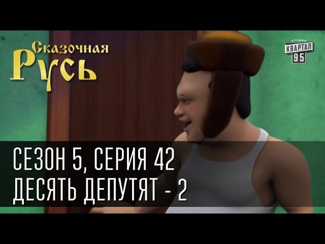 Мультсериал Сказочная Русь • 5 сезон • Серия 42