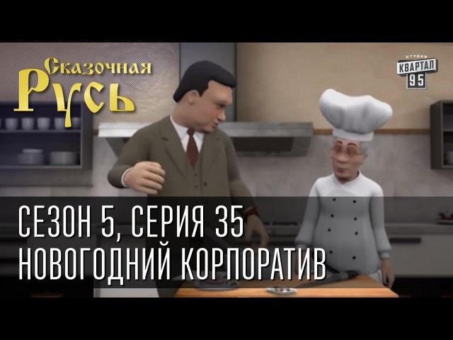 Мультсериал Сказочная Русь • 5 сезон • Серия 35
