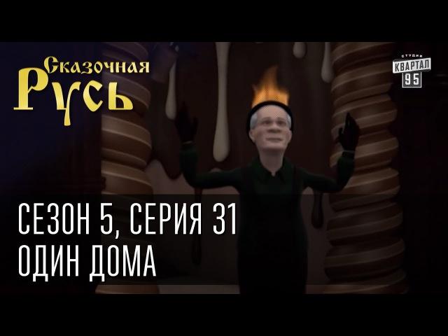 Мультсериал Сказочная Русь • 5 сезон • Серия 31