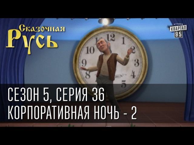 Мультсериал Сказочная Русь • 5 сезон • Серия 36