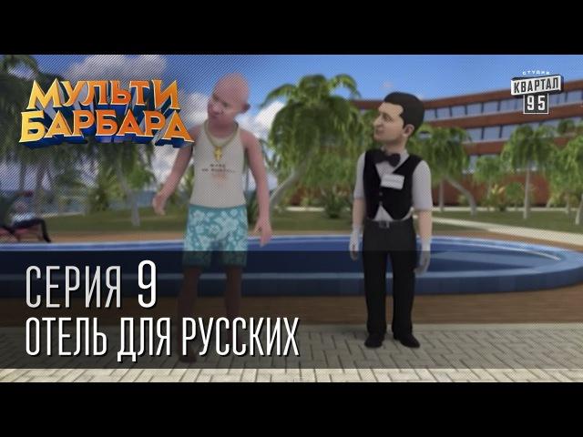 Мульти Барбара, серия 9 - центр планирования детей, гаишник гей, отель для русских,тещин ухажер