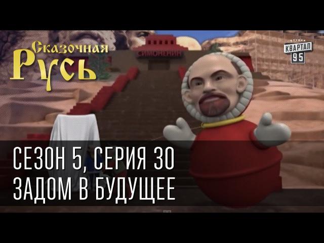 Мультсериал Сказочная Русь • 5 сезон • Серия 30
