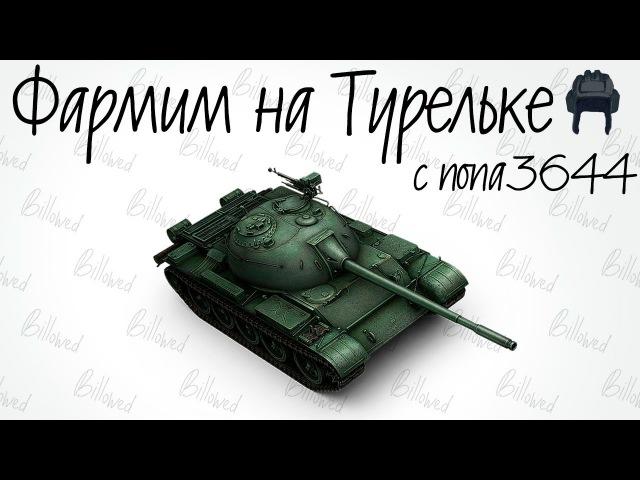 Фармим на Турельке [World of Tanks Blitz] с nona3644