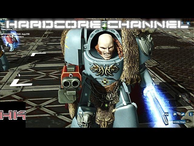 Warhammer 40000 Sanctus Reach - прохождение =6= В оружении (русская версия)
