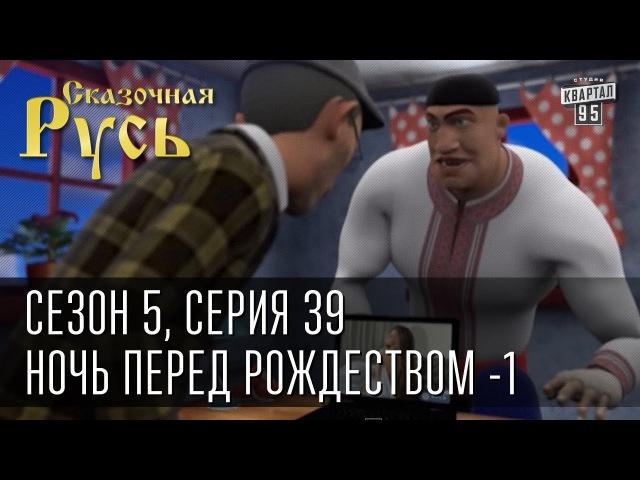 Мультсериал Сказочная Русь • 5 сезон • Серия 39