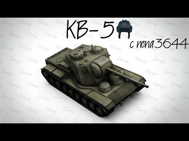 КВ-5 Приключения двух правых тить в рандоме [World of Tanks Blitz] с nona3644
