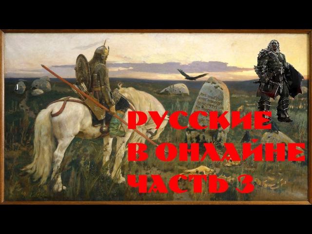 Русские в онлайне - часть 3(Битва с Европой/Worlf of warcraft)