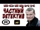 Обалденный фильм Частный детектив русские боевики