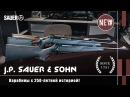 Sauer: охотничьи карабины с 250-летней историей!