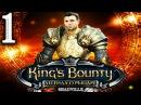 King's Bounty: The Legend Прохождение игры 1: Легенда о рыцаре