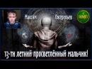 Максимом Ожерельев. 13-ти летний просветлённый мальчик!