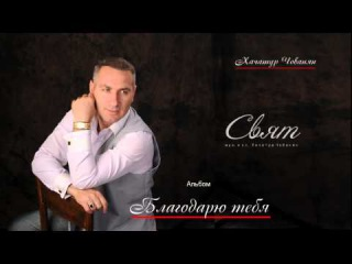 Хачатур Чобанян (Khachatur Chobanyan) - Свят