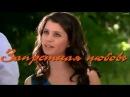 Запретная любовь - клип - В. Абакумов