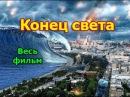 Конец света Весь фильм детективная мелодрама русский сериал