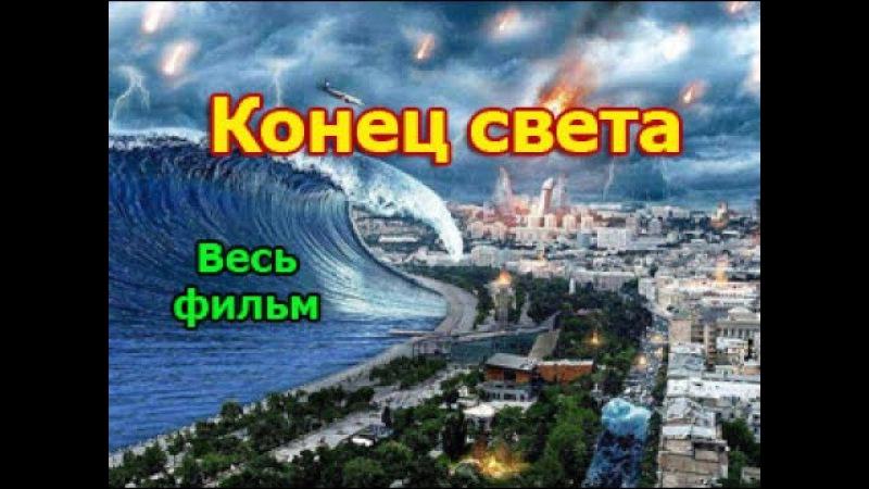 Конец света Весь фильм детективная мелодрама русский сериал смотреть онлайн без регистрации