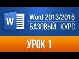 Microsoft Word 2013 2016 для начинающих. Базовый курс (58 бесплатных уроков). Урок 1