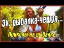 Приколы на Рыбалке. Видео 2017