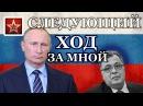 Возмездие неизбежно! Убийство нашего посла развязало Путину руки