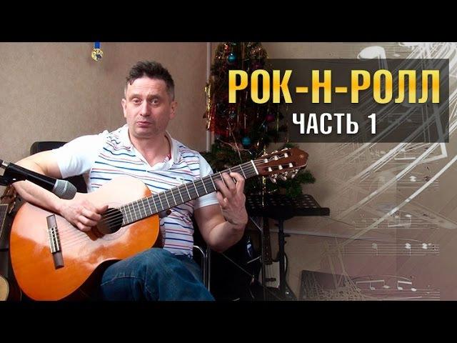 Классический Рок-н-ролл (Rock-n-Roll) на гитаре ЧАСТЬ 1