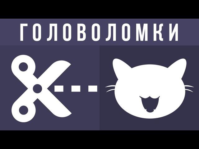 ГОЛОВОЛОМКИ и задачи на логику, выпуск 19   БУДЬ В КУРСЕ TV
