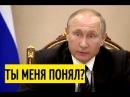 Путин выжал все соки из обленившегося чиновника на очередной планёрке Запомнили что я сказал