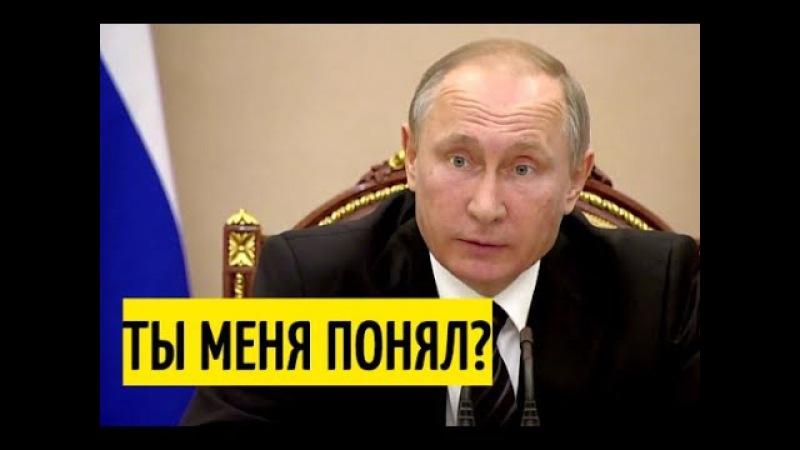 Путин выжал все соки из обленившегося чиновника на очередной планёрке Запомнили, что я сказал?!