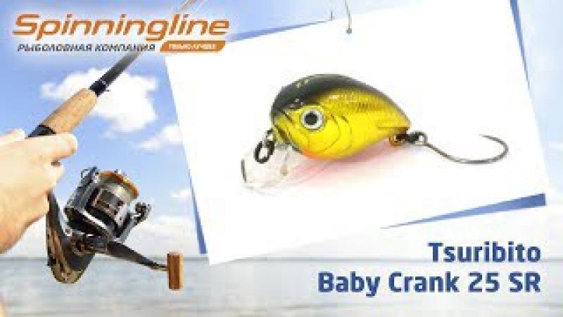 Воблеры Tsuribito Baby Crank 25 SR