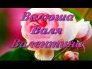 💗 Валюша Валя Валентина 💗