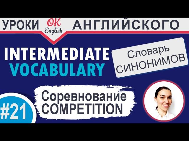 21 Competition Соревнование Intermediate vocabulary курс английского языка
