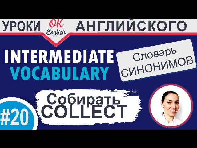 20 Collect - Собирать   Intermediate vocabulary, курс английского языка