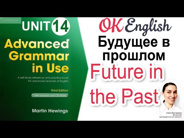 Unit 14 Future in the Past - Будущее в прошлом в английском. 📗Advanced English Grammar | OK English