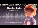 Undertale (parody of Steven Universe) [Stronger Than You] (Frisk Version) Estelle RUS song cover