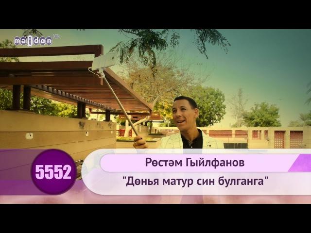 Рустем Гильфанов Донья матур син булганга HD 1080p