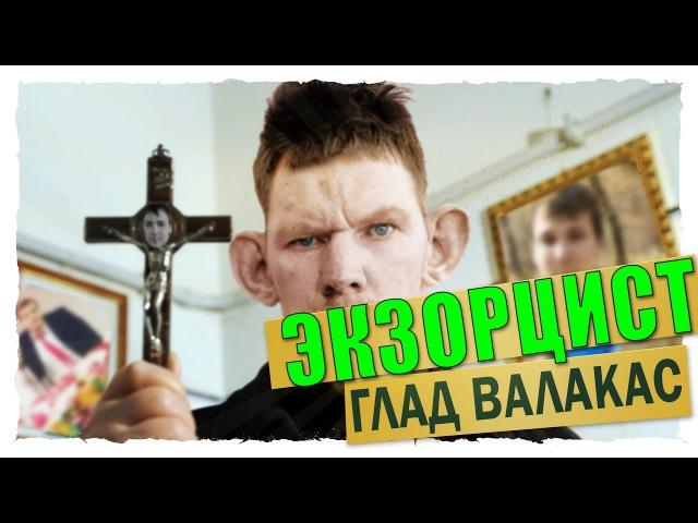Глад Валкас - Звонок Экзорцисту