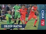 Обзор матча: Анжи — ПФК ЦСКА — 1:3
