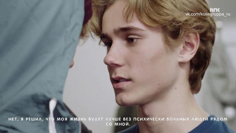 SKAM 5 серия 3 сезона (русские субтитры)