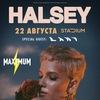 Halsey / 22 августа / Stadium Live