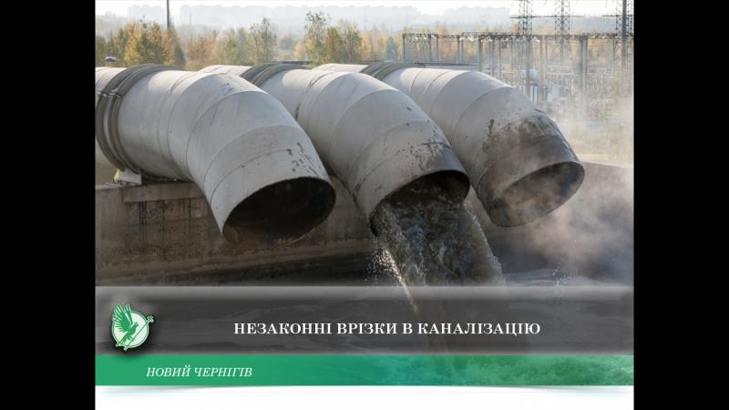 Незаконні врізки в каналізацію