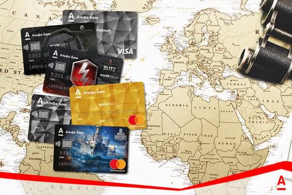 З Альфа-Банком #безвіз вигідніший 😊Наші пакети послуг гарантують БЕЗК