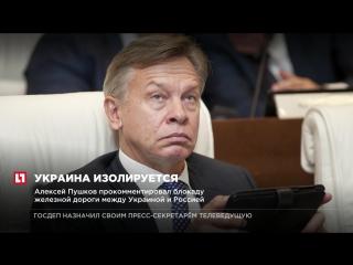 Алексей Пушков прокомментировал блокаду железной дороги между Украиной и Россией