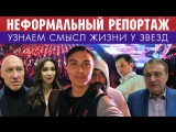 В Сочи ЗАРА, Денис Майданов, Александр Ревва, Анатолий Пахомов о смысле жизни! (полная версия)