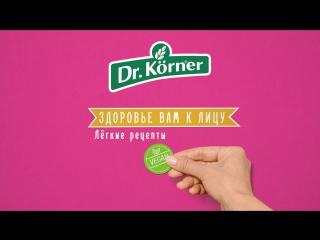 Клюквенные хлебцы Dr.Körner — рецепт здорового отношения ксебе!
