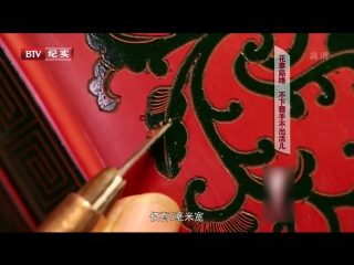 Где и как, в Китае учат на мастеров прикладных искусств? Например, в Пекине, машиностроительный колледж, отделение ''Восемь абсо