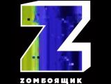 Zомбоящик с 25 января 2018
