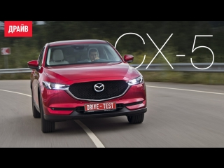 Mazda CX-5 тест-драйв с Никитой Гудковым