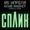 """""""Сплин"""" 5 апреля в Мурманске"""